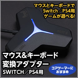 CYBER・マウス&キーボード変換アダプター(SWITCH/PS4用)