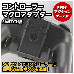 CYBER・コントローラーマクロアダプター(SWITCH用)